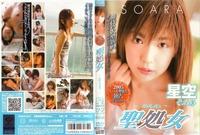 RDVA-092 聖処女 星空(そあら)
