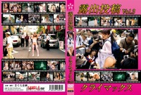 【さくら企画DL】露出投稿クライマックス003