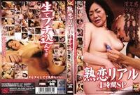 BDR-181_1 熟恋リアルSP 生でブチ込んで!! Part 1