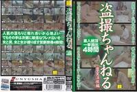GYX-23-1 ●撮ちゃんねる 密室淫撮編 Part 1