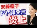 【視点・論点】安藤優子、DNQなコメントて炎上商法?それでも低視聴率番組は救えないと批判殺到