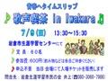 歌声喫茶in Iwakura のお知らせ