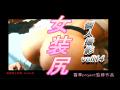 「PV」個人撮影vol14 女装尻  怒涛の尻攻め3p!ぽっかり開いた卑猥なアナルに極太ちんこ挿入♡「新作」